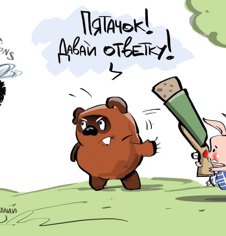 Из России с ответом