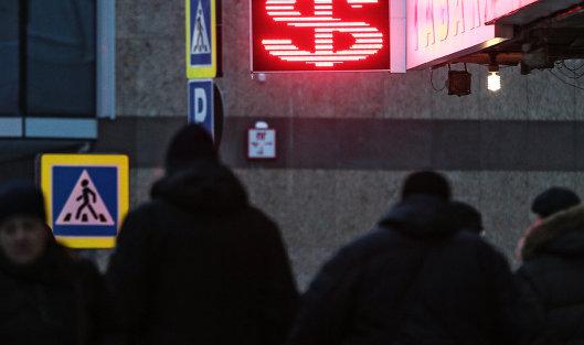 Курс доллара упал ниже 60 руб. впервый раз заполтора года