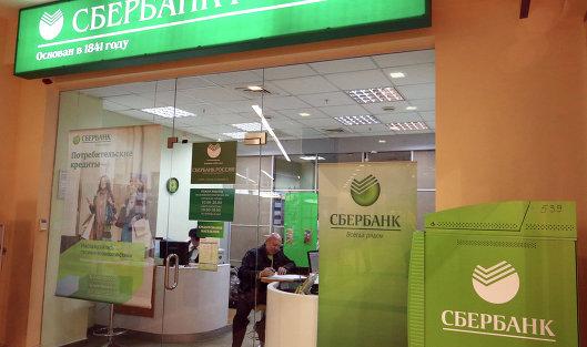 В «Сбербанке» назвали «мошенническим актом» поданный вСША иск против заведения