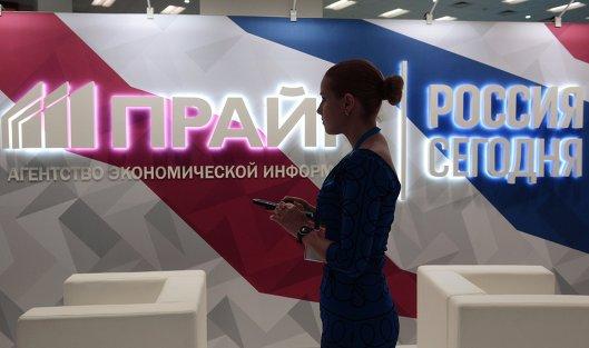 """Павильон агентства экономической информации """"Прайм"""" на Восточном экономическом форуме во Владивостоке"""