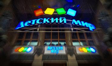 """РФПИ: """"Детский мир"""" может провести SPO в 2018 г, может привлечь стратегического инвестора"""