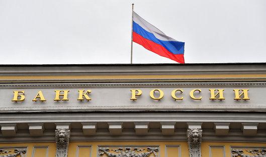 827217861 - Банк России оценивает рост ВВП РФ в I квартале в 1,5-1,8%