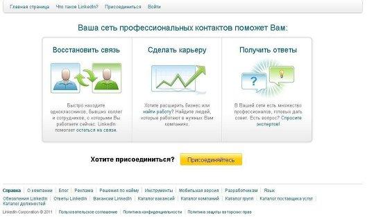 Роскомнадзор пожелал социальная сеть Linkedin «покоиться смиром»