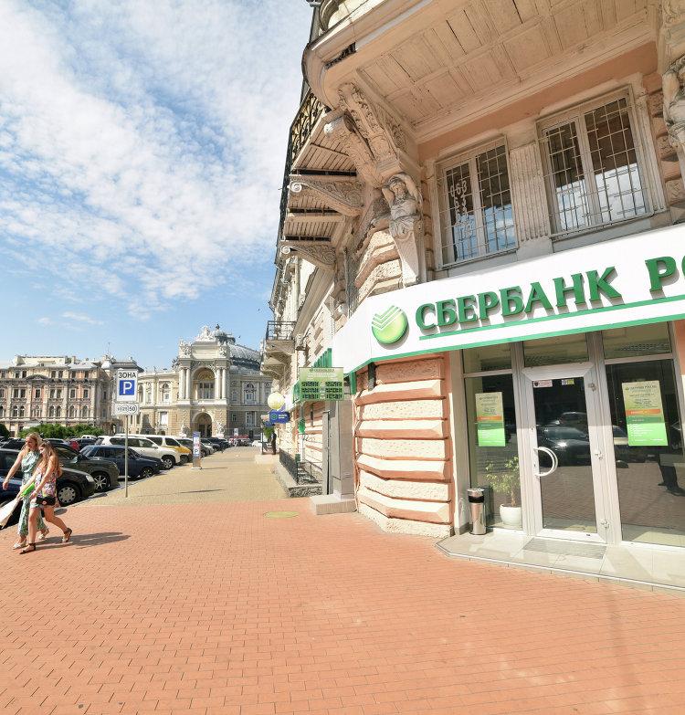 Один из офисов Сбербанка России в Одессе