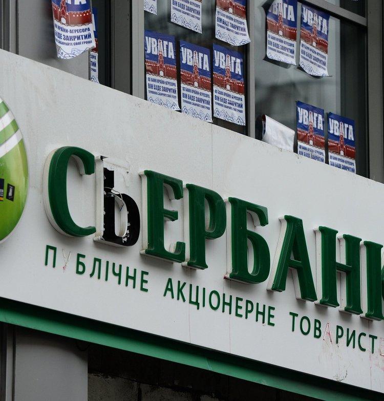 Отделение дочернего предприятия Сбербанка на Украине