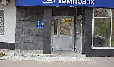 Темпбанк отрицает отключение от системы БЭСП Банка России