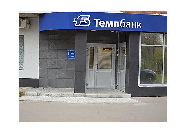 """Отделение банка """"Темпбанк"""""""