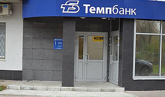 ЦБотключил Темпбанк отсистемы электронных платежей