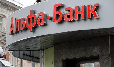 """Moody's повысило рейтинг Альфа-банка на одну ступень - до """"Ba1"""""""