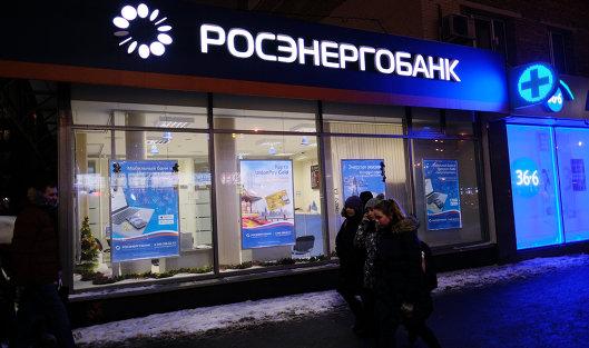 Росэнергобанк ввел ограничения поснятию средств для клиентов