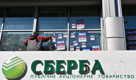 """827330847 - НБУ отказал белорусскому """"Паритет банку"""" в покупке украинской """"дочки"""" Сбербанка"""