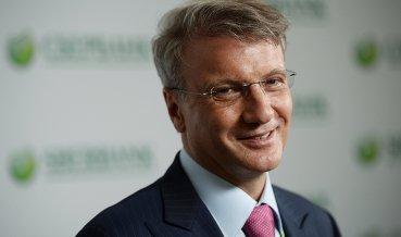 Греф считает вредным увеличение доли на финансовом рынке РФ