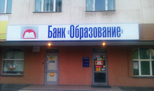 Банк «Образование» временно неоткрывает вклады