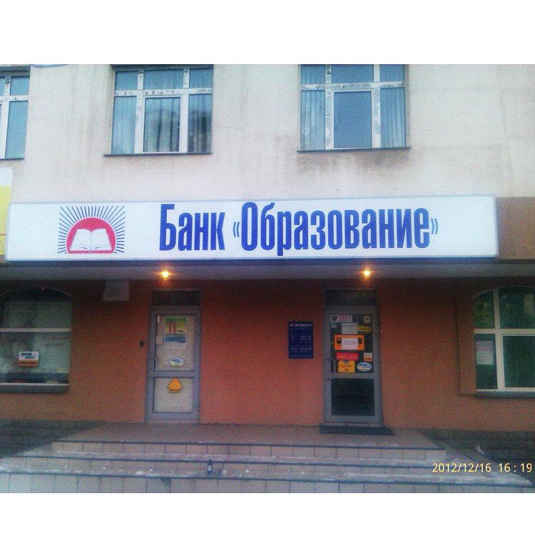 """офис банка """"Образование"""""""