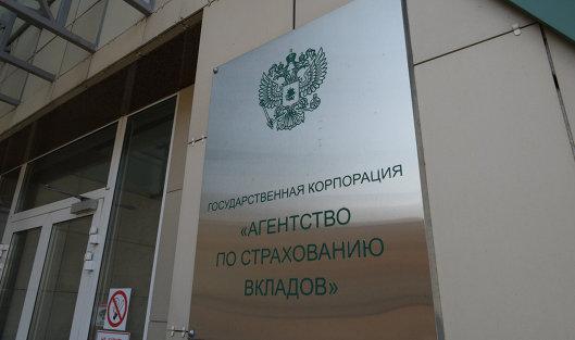 Табличка на здании Агентства по страхованию вкладов