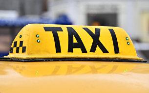 """ Такси"