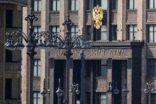 !Здание Государственной Думы РФ