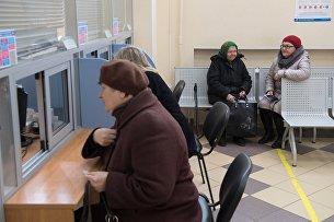 Посетители в отделении Пенсионного фонда РФ