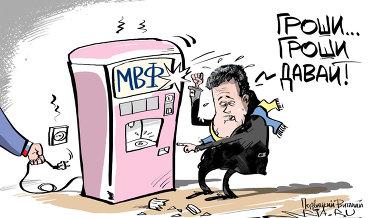Отношения МВФ с Украиной превратились в игру с огнем