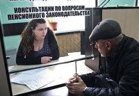 """"""" Работа пенсионного фонда в Крыму"""