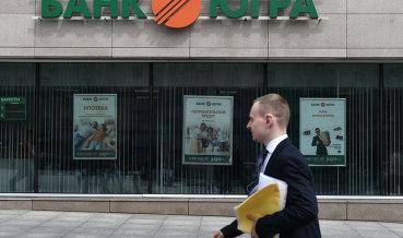 """СМИ: Основной акционер """"Югры"""" не исключил судебного разбирательства с АСВ"""