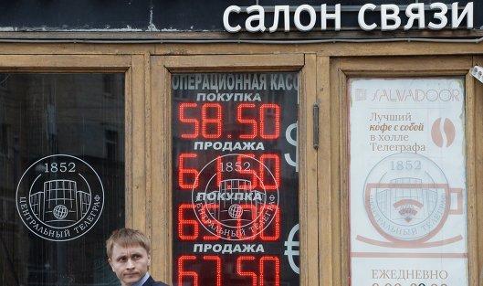 Через салоны связи в столицеРФ иПетербурге нелегально обналичили млрд. руб.
