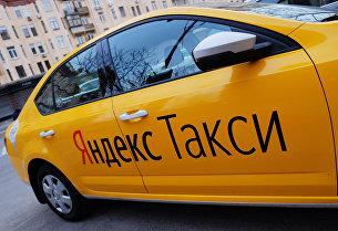 """"""" Автомобиль службы """"Яндекс.Такси"""""""