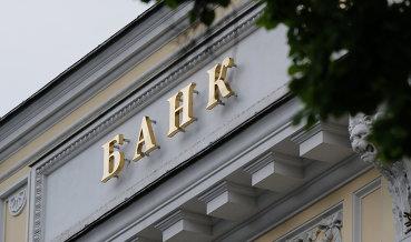 ЦБ мог бы решительнее снижать ключевую ставку, считает глава ТПП РФ