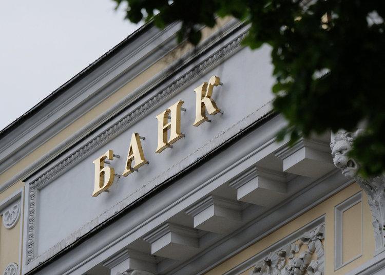 Часть вывески на здании Центрального банка России на Неглинной улице в Москве