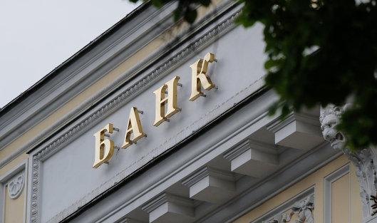 #Часть вывески на здании Центрального банка России на Неглинной улице в Москве