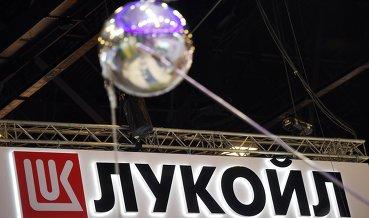"Стратегия развития ""Лукойла"" на 10 лет предполагает инвестиции в $80-85 млрд"