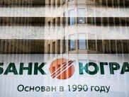 """Вывеска банка """"Югра"""" в Москве. 28 июля 2017"""