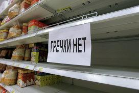 Дефицит и подорожание гречневой крупы в Москве