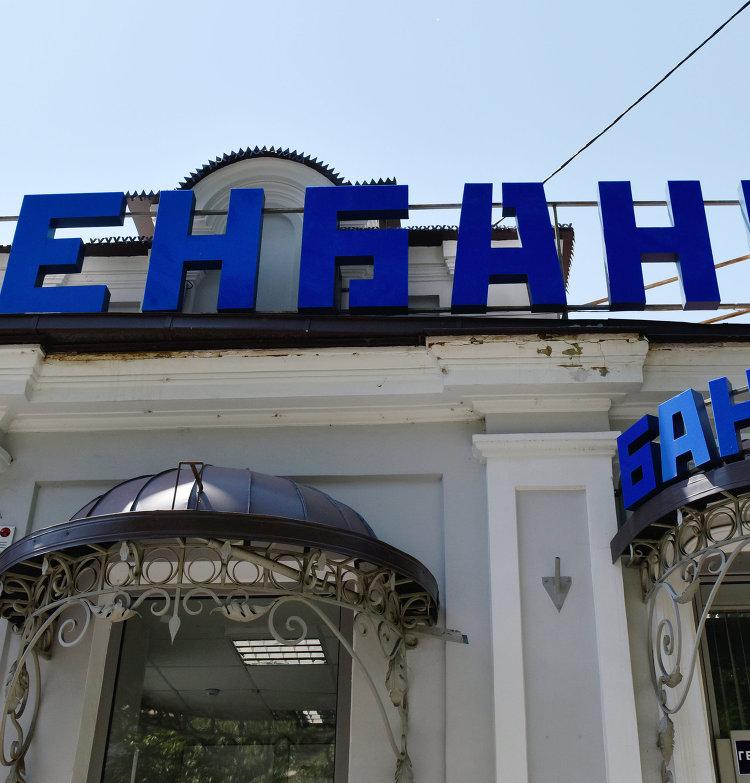 """Отделение """"Генбанка"""" в Симферополе"""