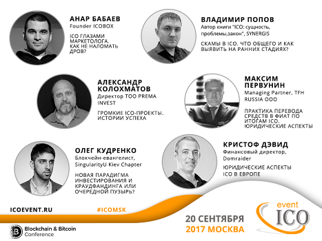 ICO event Moscow 2017