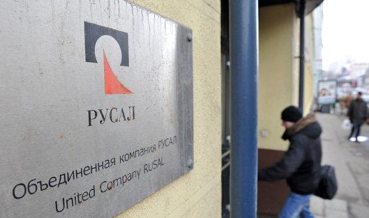 """Центральный офис компании """"РУСАЛ"""" в Москве"""