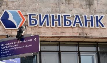 """ЦБ назначил временную администрацию в Бинбанк и """"Рост банк"""""""