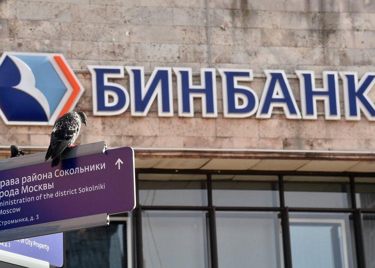 Отделение Бинбанка в Москве