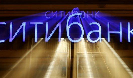 Ситибанк планирует уйти с русского рынка из сомнения новых санкций