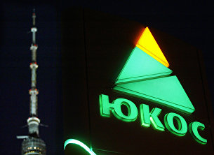 """Логотип нефтяной компании """"ЮКОС"""""""