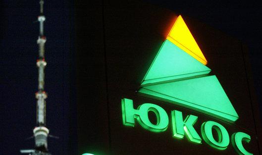 Бывшие акционеры ЮКОСа отозвали собственный иск к РФ