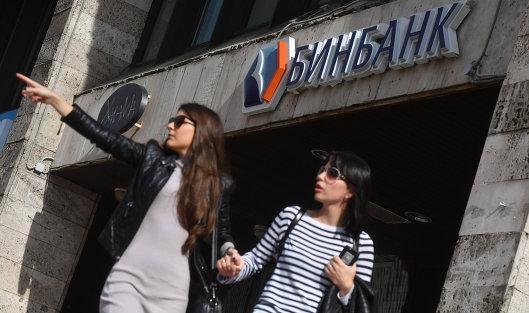 # Девушки у одного из отделений Бинбанка в Москве