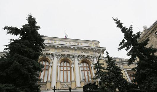 # Здание Центрального банка РФ
