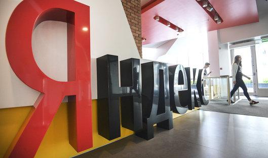 «Яндекс» вIV квартале увеличил выручку на26%