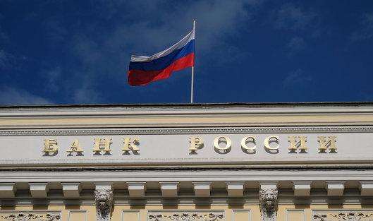 #Флаг на здании Центрального банка России на Неглинной улице в Москве