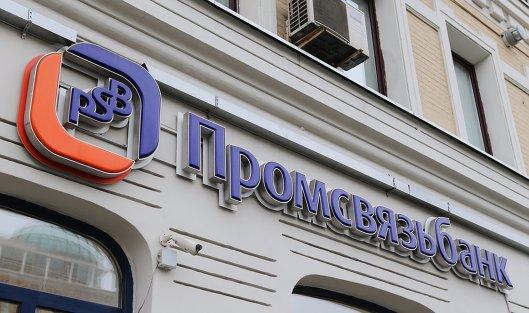 """# Вывеска одного из отделений """"Промсвязьбанка"""" в Москве"""