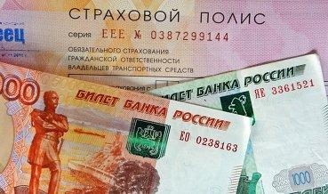 Страховщики РФ опасаются затягивания либерализации ОСАГО