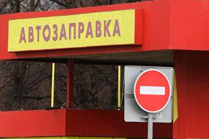 Автозаправочная станция