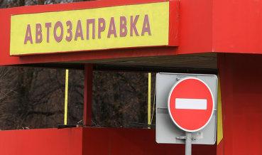 ЦБ: Бензин в РФ в 2018 году подорожает на 5,3%, если акцизы перенесут в розницу