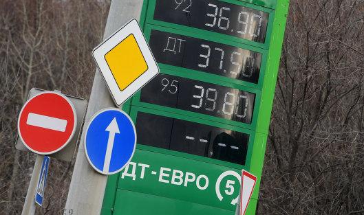 #Табло с ценами на бензин на АЗС